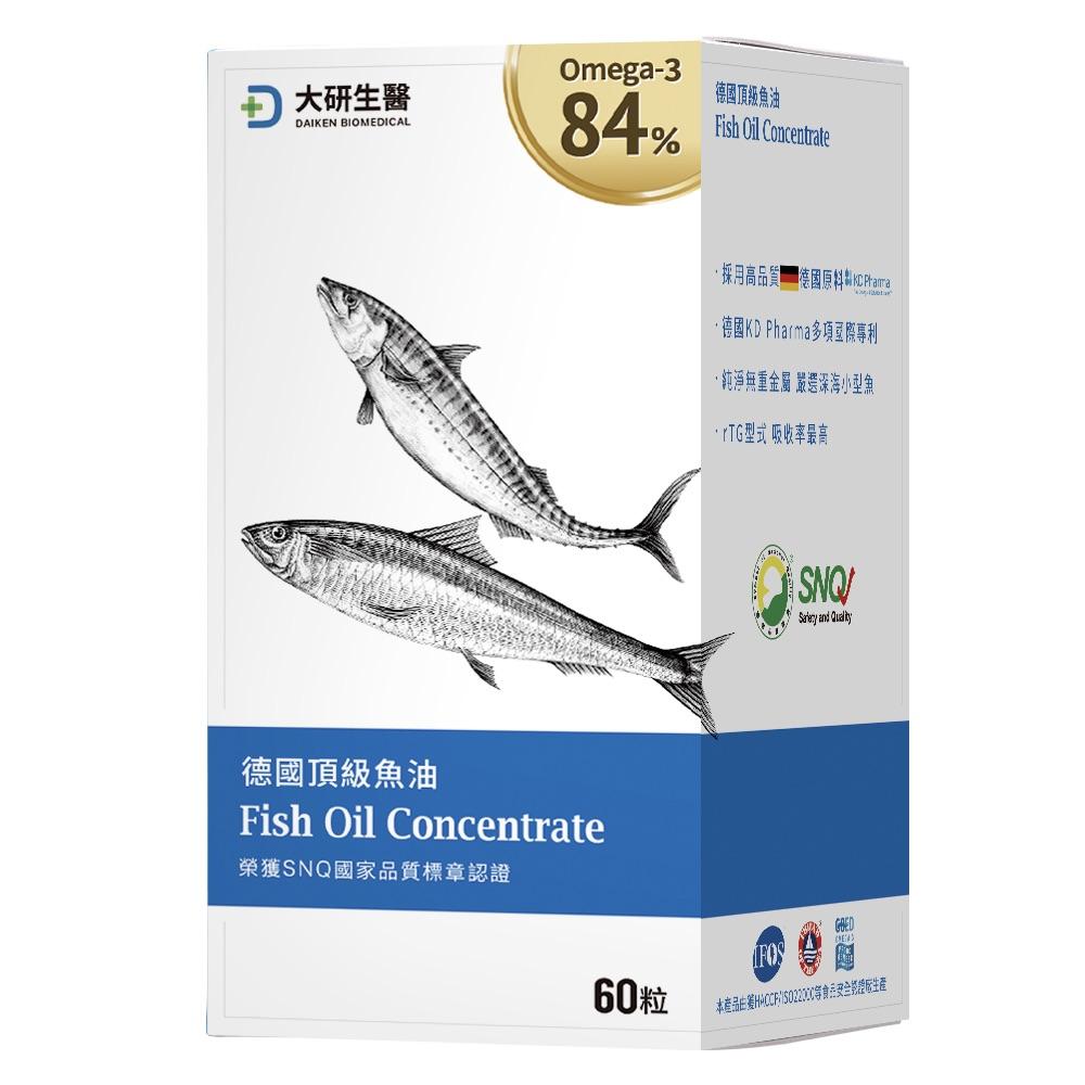 大研德國頂級魚油