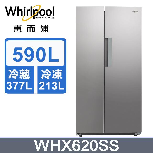 惠而浦 590L對開冰箱