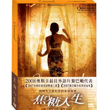 焦糖人生DVD Caramel