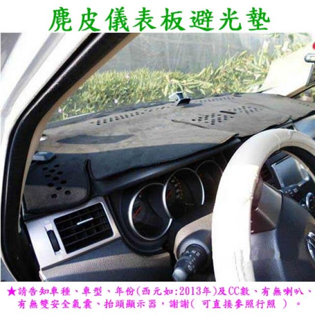 麂皮儀表板避光墊FORD(福特)FOCUS、KUGA、FIESTA等汽車加大專用型