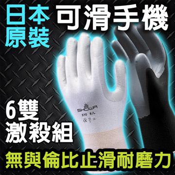 日本Showa工作用超防滑手套 【6包激殺組】