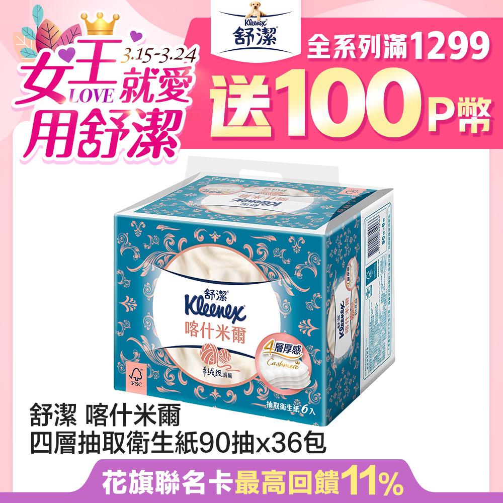 滿$1299送10%P幣 舒潔 喀什米爾四層抽取衛生紙(90抽x6包x6串/箱)