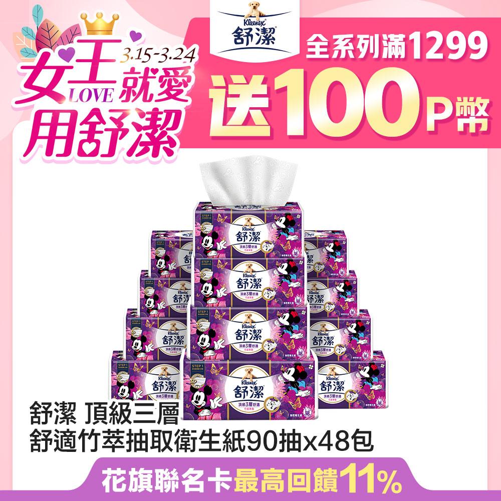 滿$1299送10%P幣 舒潔 頂級三層舒適竹萃迪士尼抽取衛生紙(90抽x12包x4串/箱)