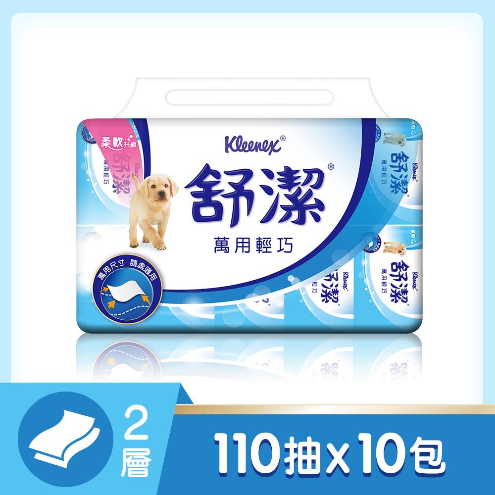 舒潔 萬用輕巧包抽取衛生紙(110抽x10包/串)