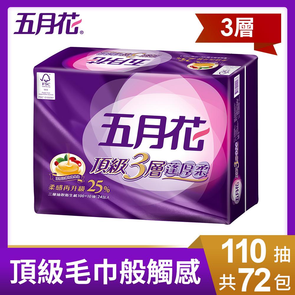 五月花 頂級蓬厚柔三層抽取衛生紙(110抽x24包x3袋/箱)-玫瑰果油