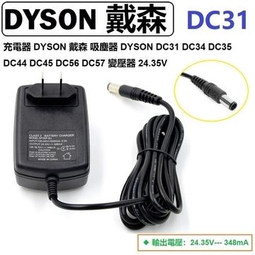 充電器 DYSON 戴森 吸塵器 DYSON DC31 DC34 DC35 DC44 DC45 DC56 DC57 變壓器 24.35V