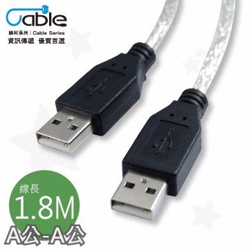 Cable USB 2 0 高速傳輸線A 公A 公1 8 米