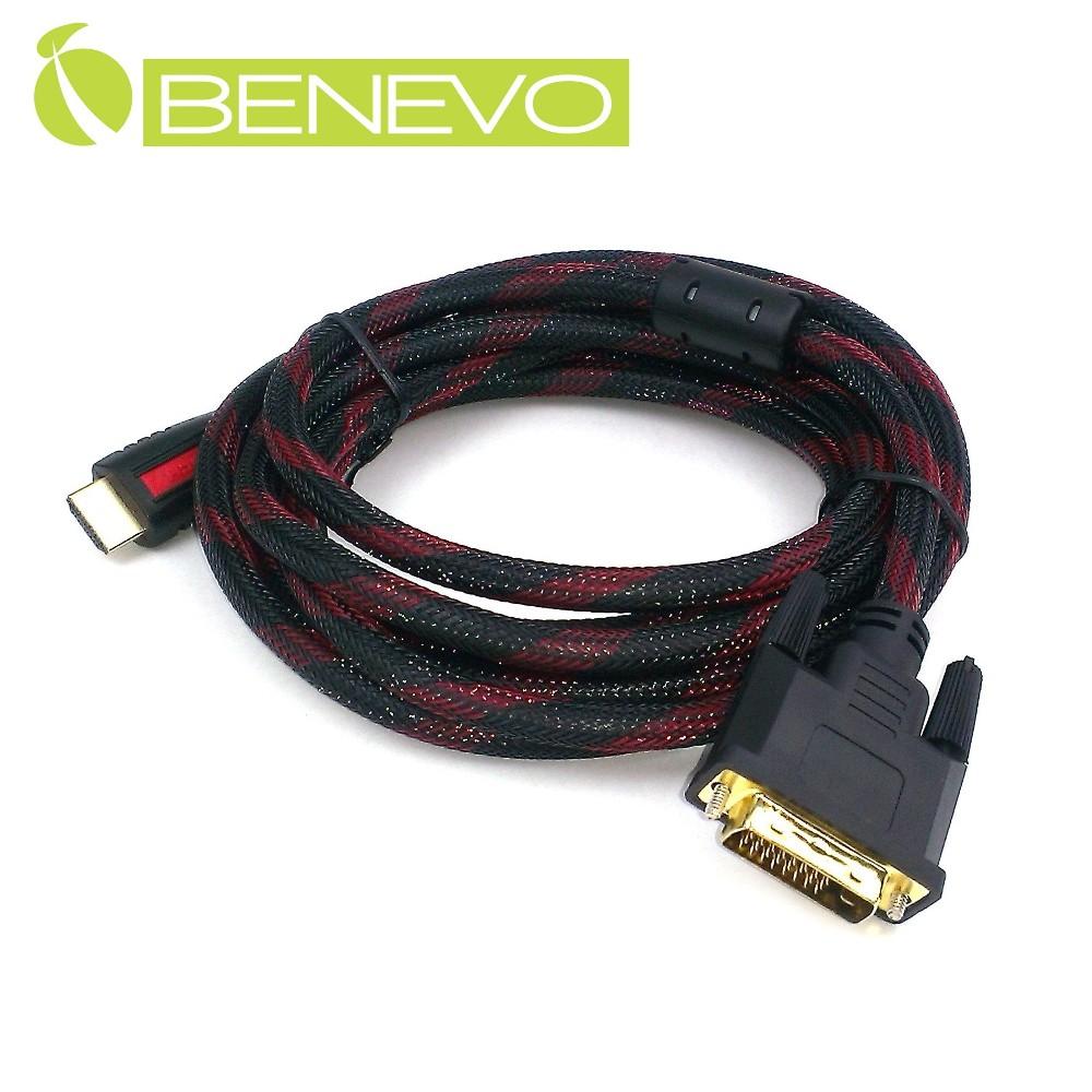 BENEVO 3M HDMI 公轉DVI D 公連接線BHDMIMDVIM300