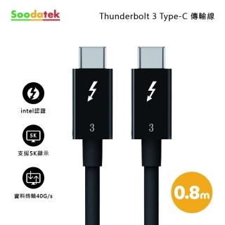 【Soodatek】Thunderbolt 3 Type-C傳輸線/SCCT3-PV070BL