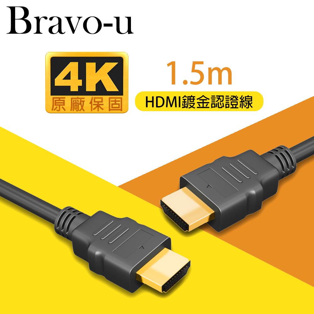 1 5M 高清4Kx2KBravo u HDMI to HDMI 影音傳輸線1 5M 支援乙太 PS4 藍光播放機劇院級投影機