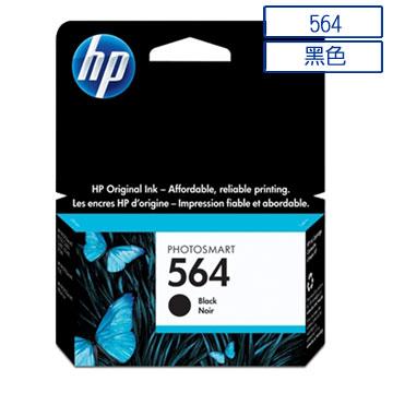 HP 564 黑色墨水匣(CB316WA)