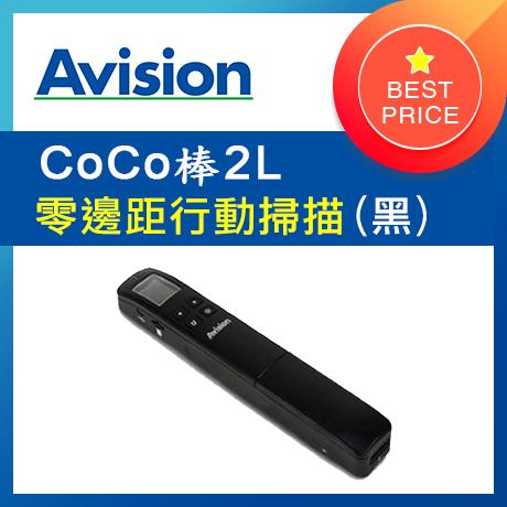 虹光Avision CoCo棒2L 行動掃描器 (極致黑)