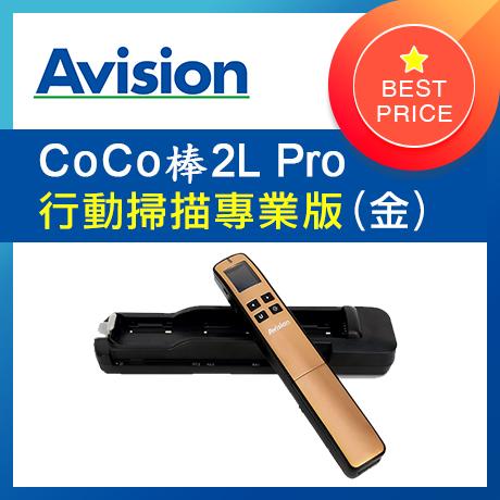 虹光Avision CoCo棒2L Pro專業版 行動掃描器 (尊爵金)