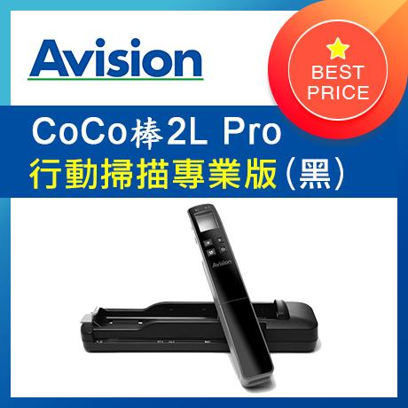 虹光Avision CoCo棒2L Pro專業版 行動掃描器 (極致黑)