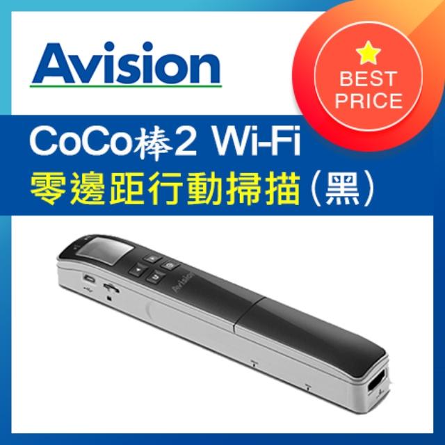 虹光Avision CoCo棒2 Wi-Fi 行動掃描器 (幻影黑)