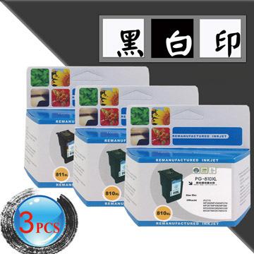 【黑白印】for CANON PG 810XL CL 811XL 2 黑1 彩環保墨水匣