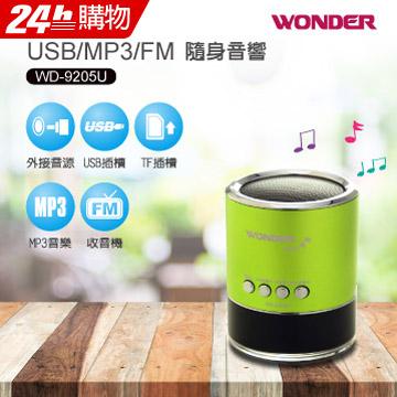 WONDER旺德 USB/MP3/FM隨身音響 WD-9205U(綠色)