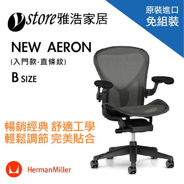 Herman Miller Aeron 2.0人體工學椅 經典再進化(入門款)- B SIZE