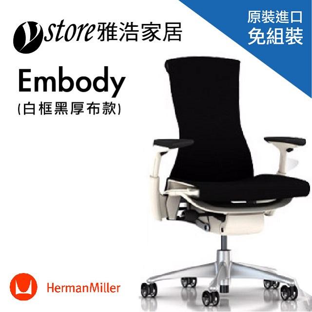 精品人體工學椅子-Herman Miller Embody Chair-白框黑厚布款
