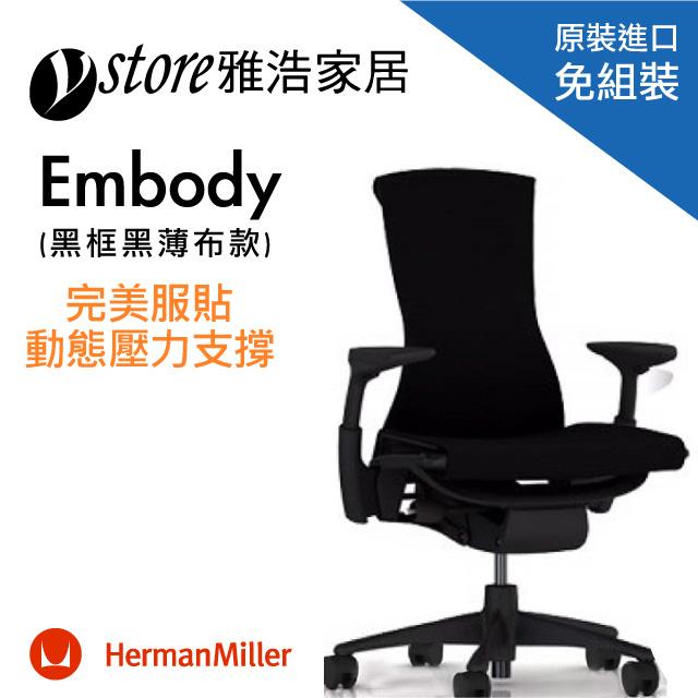 精品人體工學椅子-Herman Miller Embody Chair-黑框黑薄布款