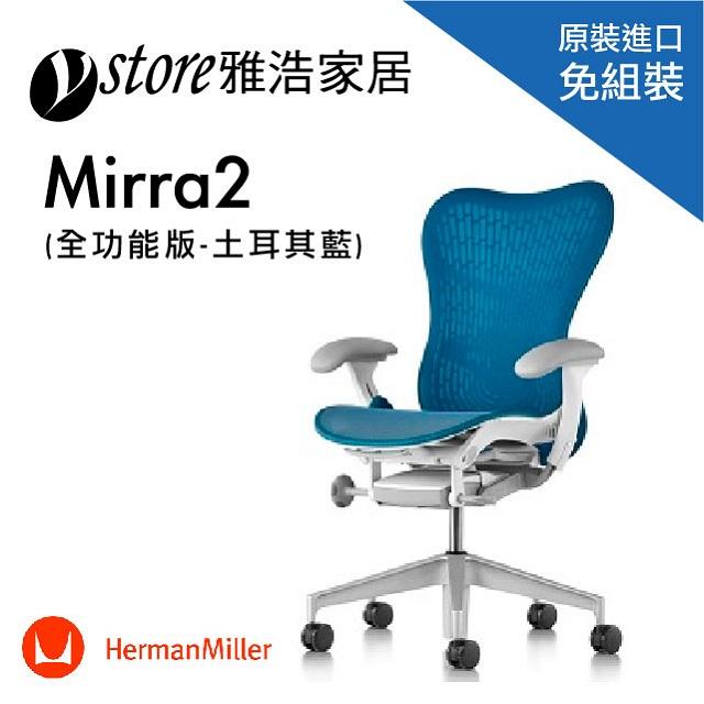 {全功能版} Herman Miller 人體工學椅 - Mirra 2 Chair 【土耳其藍】
