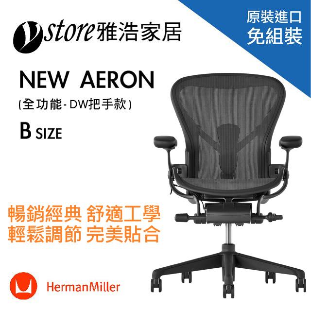 Herman Miller Aeron 2.0人體工學椅 經典再進化(全功能)-DW把手款- B SIZE