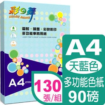彩之舞90g A4 繽紛色紙天藍色HY L20