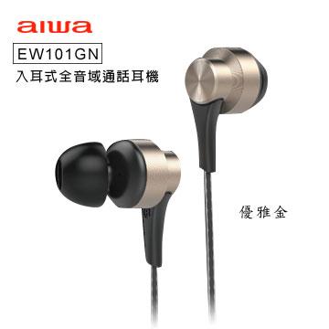 AIWA 愛華 入耳式全音域通話耳機 EW101GN  金色