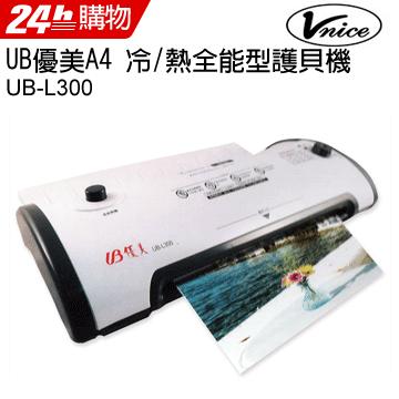 加贈50 張A4 護貝膠模優美UB UB L300 A4 冷熱全能型護貝機∥ 輕巧∥具有冷
