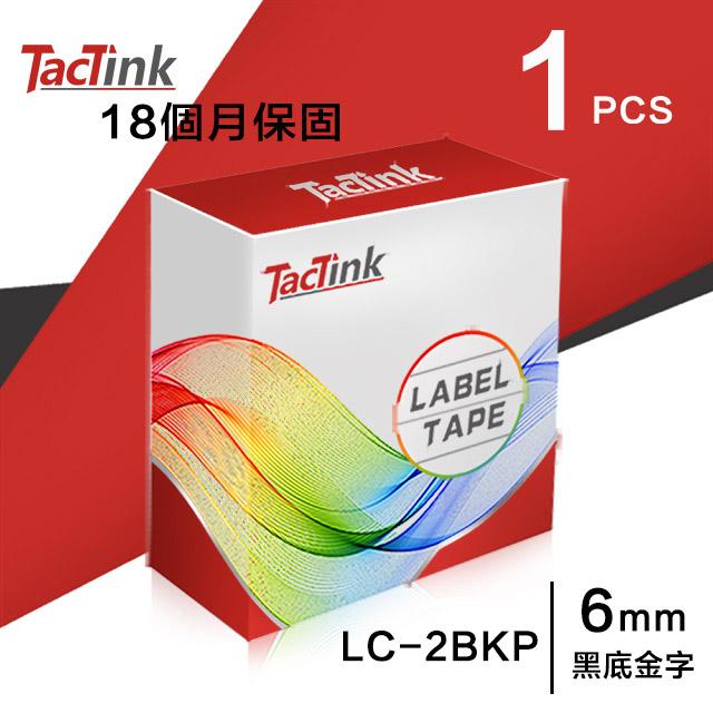 ~TacTink ~EPSON 標籤帶色帶LC 2BKP 黑底金字寬度6mm