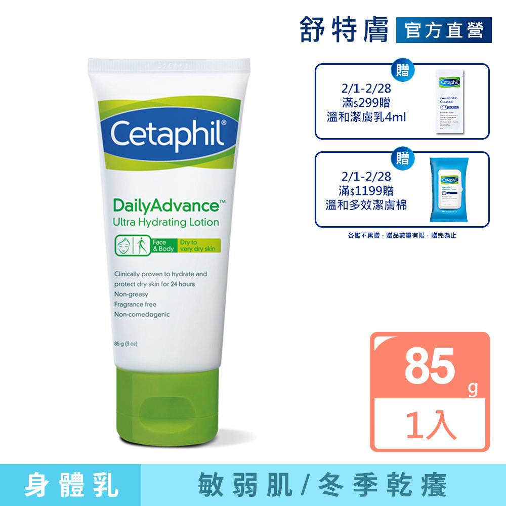 Cetaphil 舒特膚ERC 5 強護保濕精華乳 85g