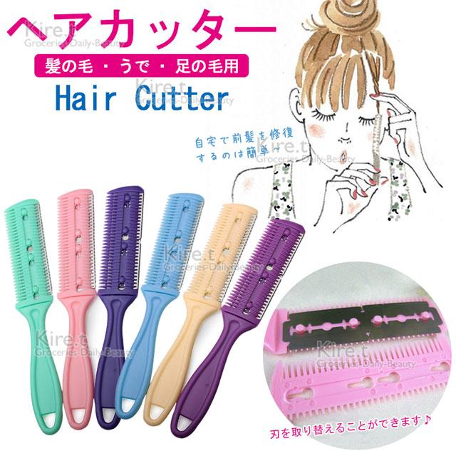 安全理髮削髮打薄器可修剪瀏海-2入