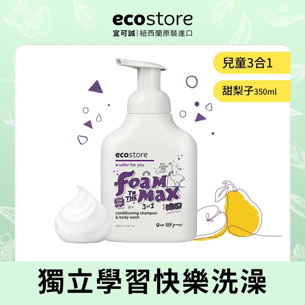ecostore_ 純淨兒童3 合1 洗髮沐浴露甜梨子350ml 洗髮潤髮沐浴露