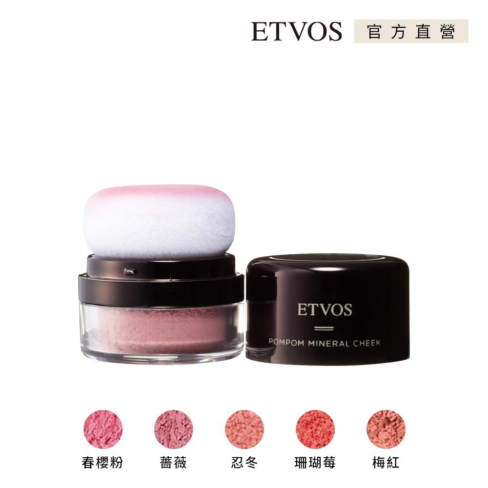 ETVOS   怦怦粉嫩礦物腮紅  (梅紅)