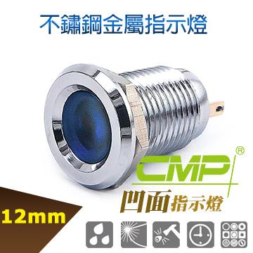 ◤焊線式不鏽鋼金屬指示燈◢西普12mm 不鏽鋼金屬凹面指示燈AC220V 焊線式S1244