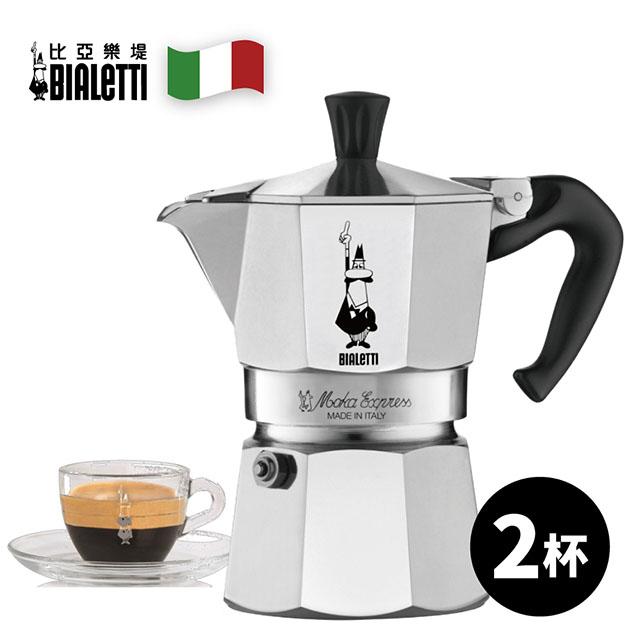 狂殺↘999 !~義大利第一品牌~Bialetti 比亞樂堤 摩卡壺MOKA 2 杯份