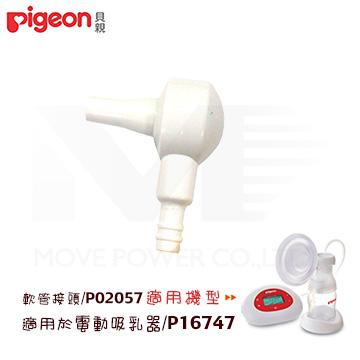 ~Pigeon 貝親~電動吸乳器軟管接頭