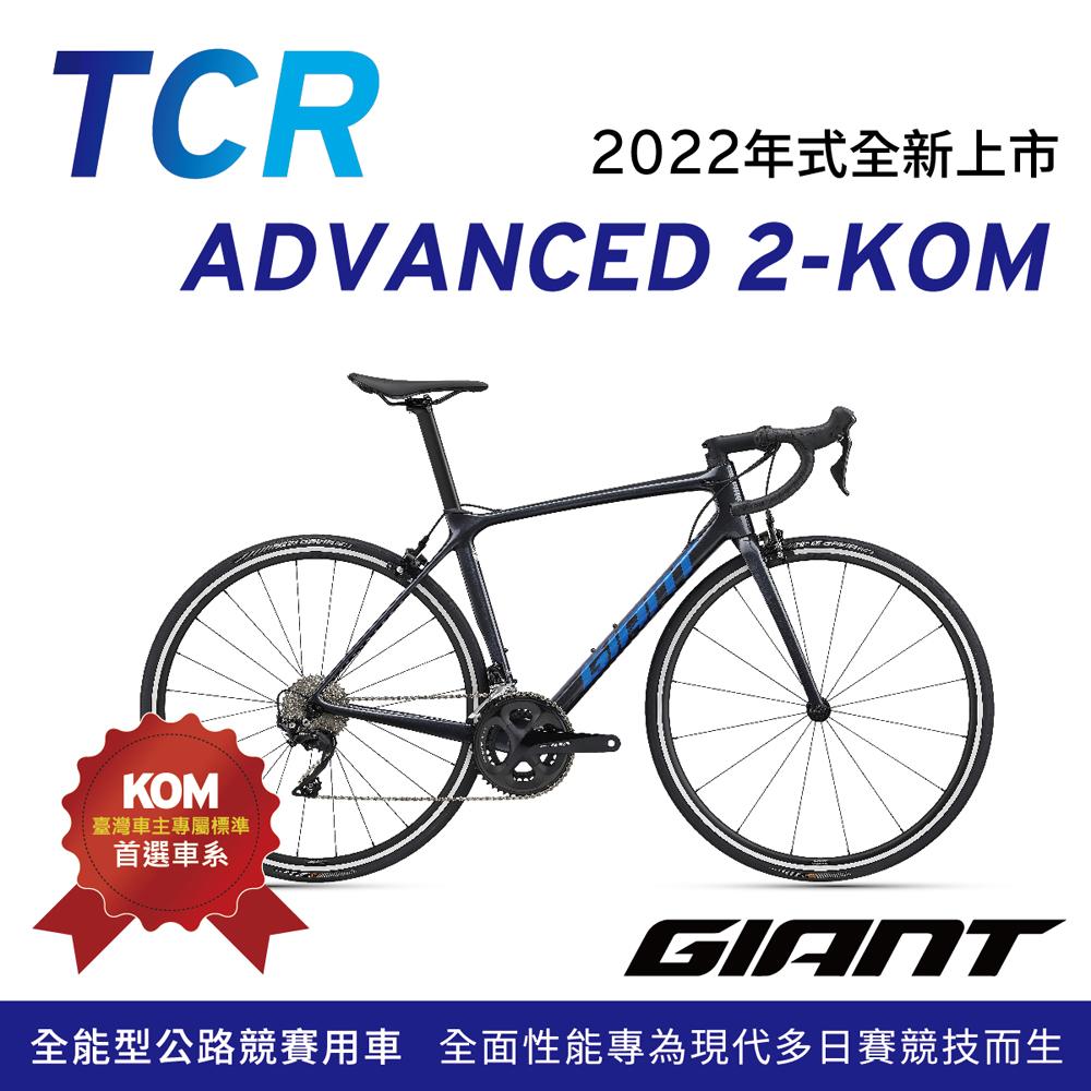 GIANT TCR ADVANCED 2 KOM-2022