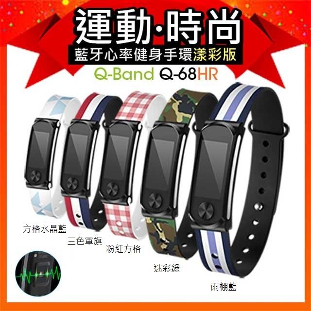 Q-Band HR+ 藍芽智慧健身手環 – Q-68HR._漾彩版