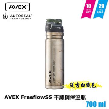 AVEX FreeflowSS 不鏽鋼保溫瓶700ml ~復古白鐵限定款~
