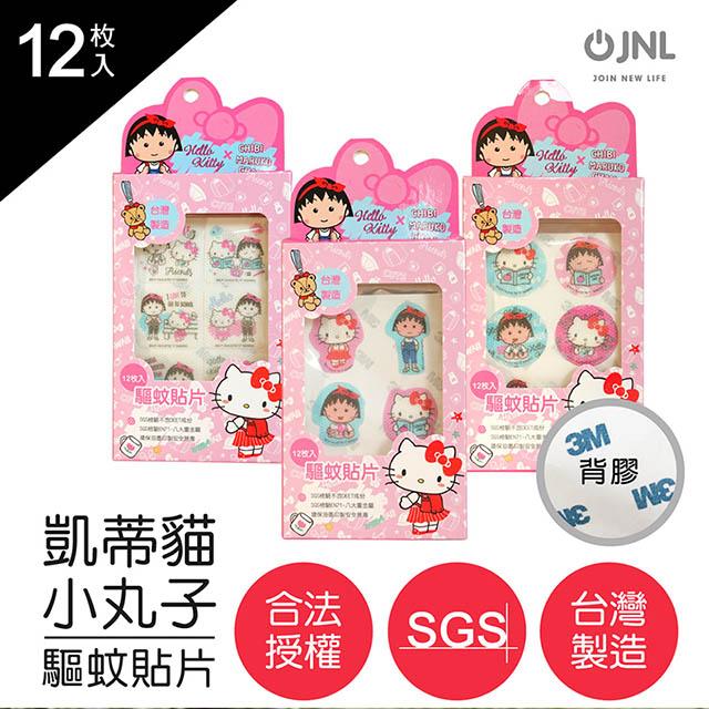 台製 SGS Hello Kitty 小丸子植物精油方形 驅蚊貼片防蚊貼片