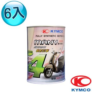 KYMCO (MANY) 噴射引擎專用機油0.8L(6罐)