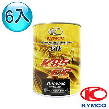 【光陽KYMCO原廠油】特使機油 K85 FS 全合成機油 (6罐)