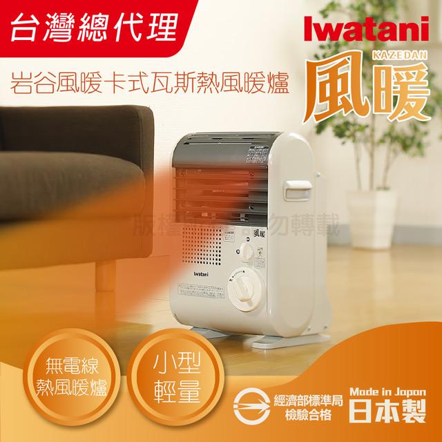 日本Iwatani風暖卡式瓦斯熱風暖爐-白色-日本製