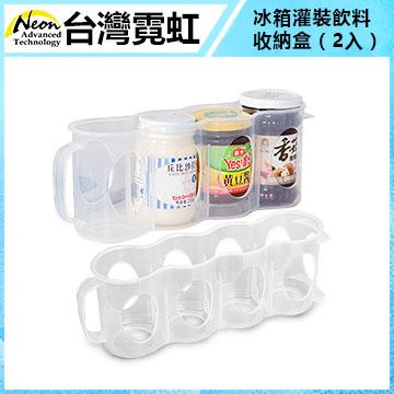 冰箱收納盒罐裝飲料調味料架2 入廚房杯架置物架分隔調味料架收納架易拉罐啤酒可樂收納筐儲物箱塑料整理框分類抽取盒
