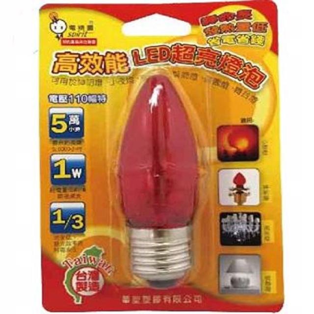 LED E27 大尖紅燈泡1 入吊卡