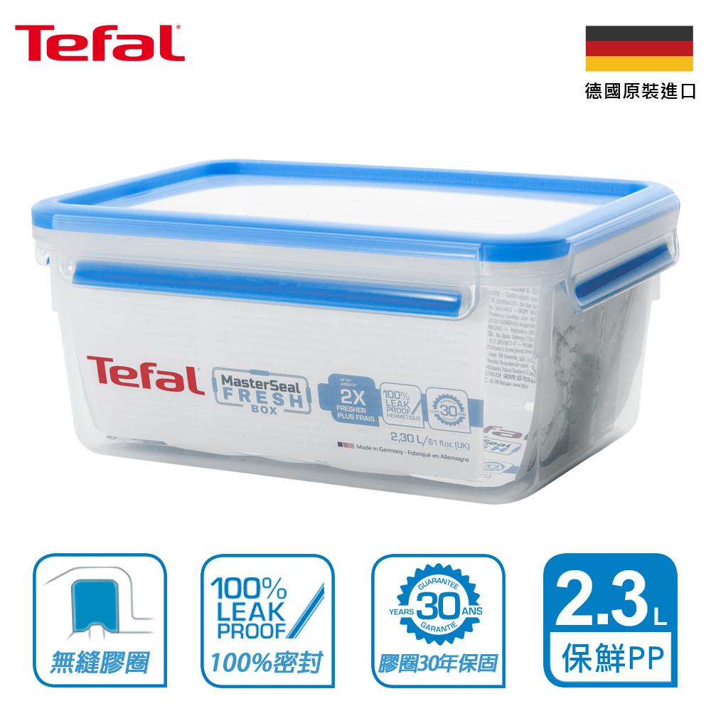 Tefal 法國特福德國EMSA 無縫膠圈PP 保鮮盒2 3L