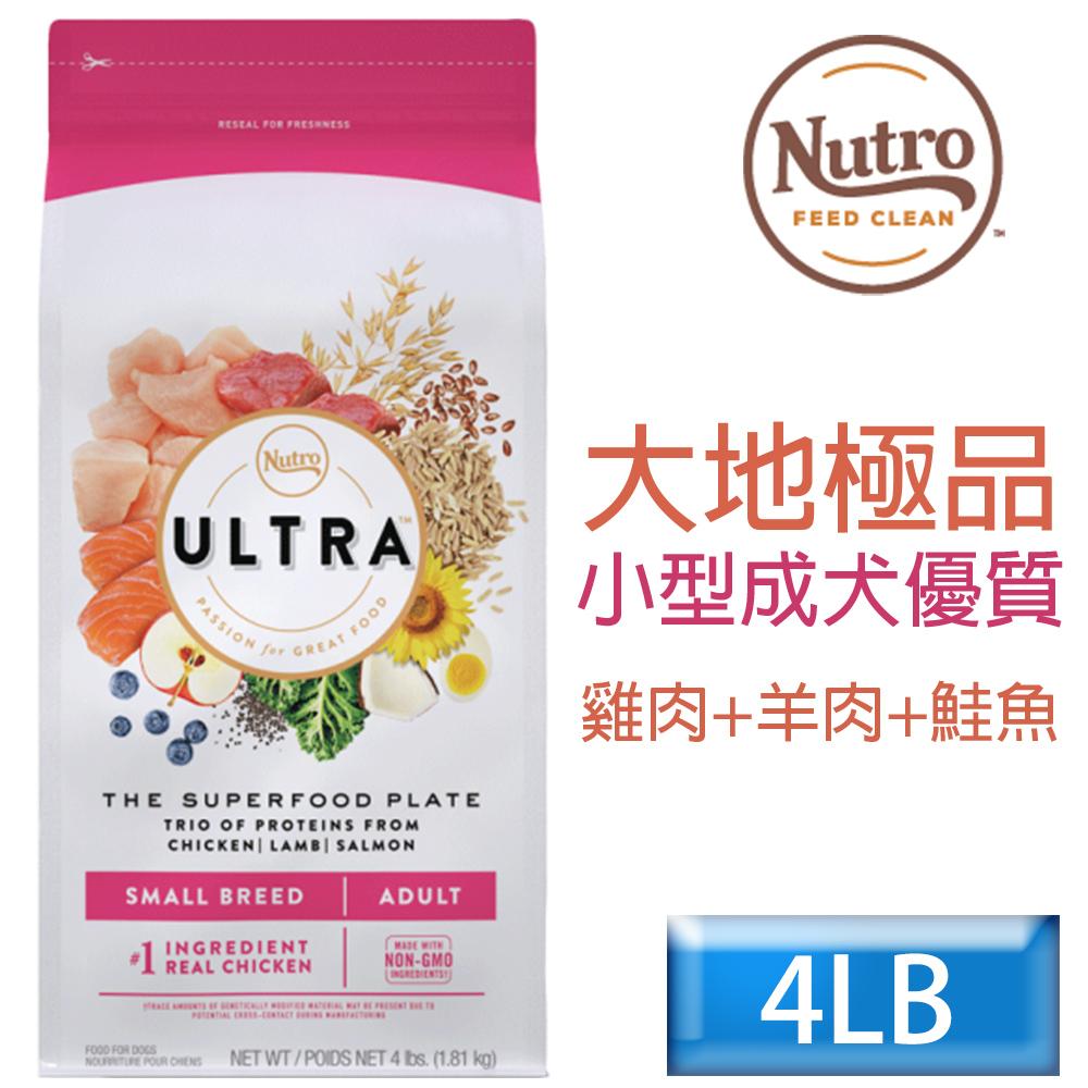 ~Nutro 美士~Ultra 大地極品系列小型成犬 配方4LB