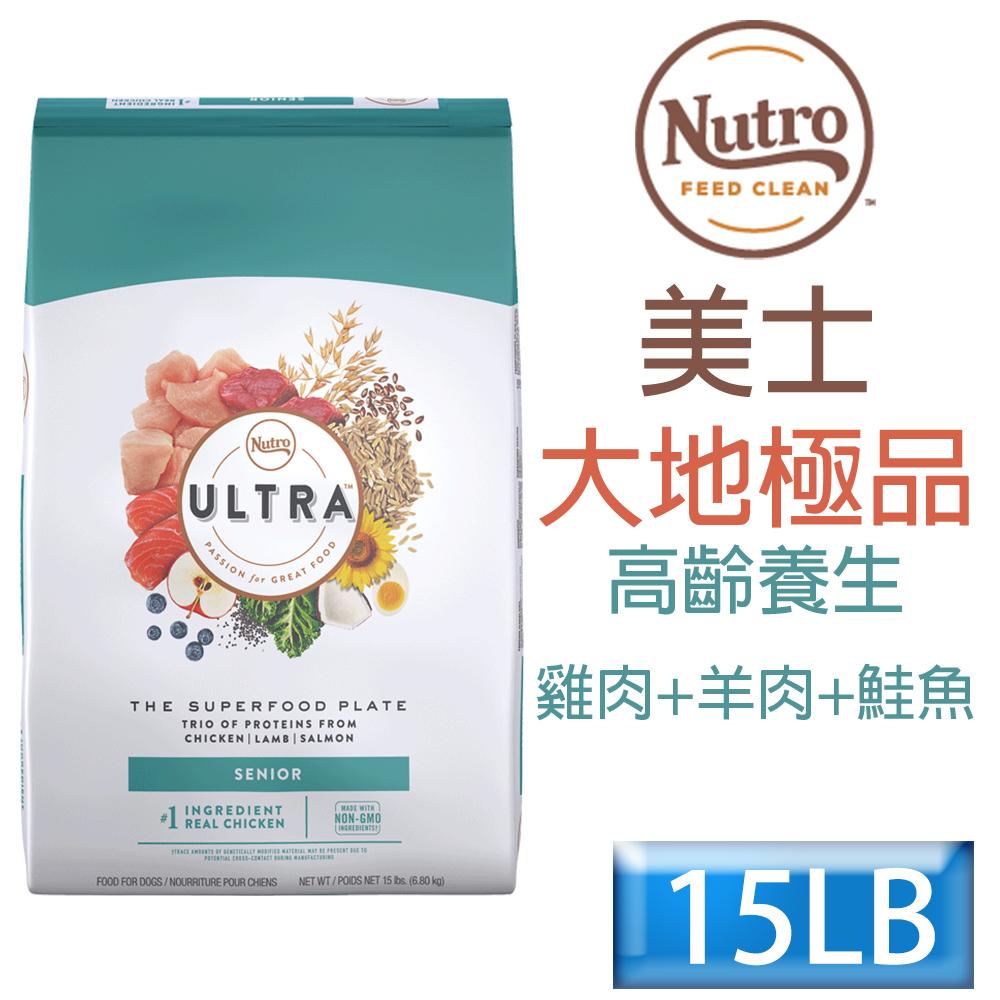 【Nutro 美士】Ultra 大地極品系列高齡養生配方15LB