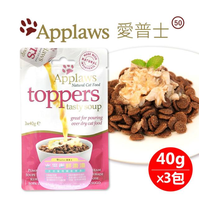 ~Applaws 愛普士~水平衡鮮濃湯天然寵物機能食品40g 3 包
